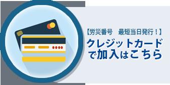 【労災番号 最短当日発行!】クレジットカードで加入はこちら