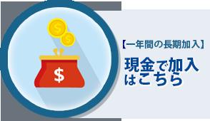 【一年間の長期加入】現金で加入はこちら