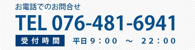 お電話でのお問合せ TEL 076-481-6941 受付時間 平日 9:00から22:00