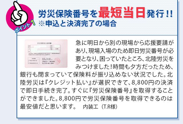 ポイント1 労災保険番号を最短当日発 行!!※申込と決済完了の場合